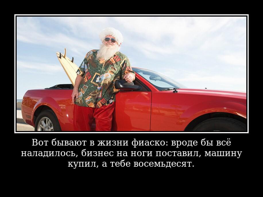 """На фото изображен статус """"Вот бывают в жизни фиаско: вроде бы всё наладилось, бизнес на ноги поставил, машину купил, а тебе восемьдесят""""."""