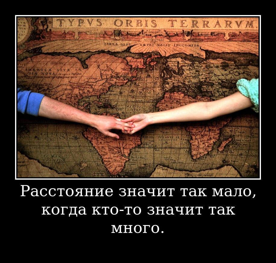 На фото изображен статус о любви на расстоянии.