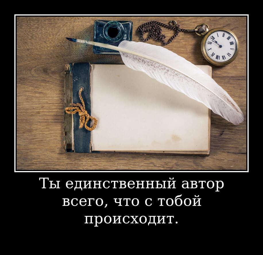 """На фото изображена фраза """"Ты единственный автор всего, что с тобой происходит""""."""