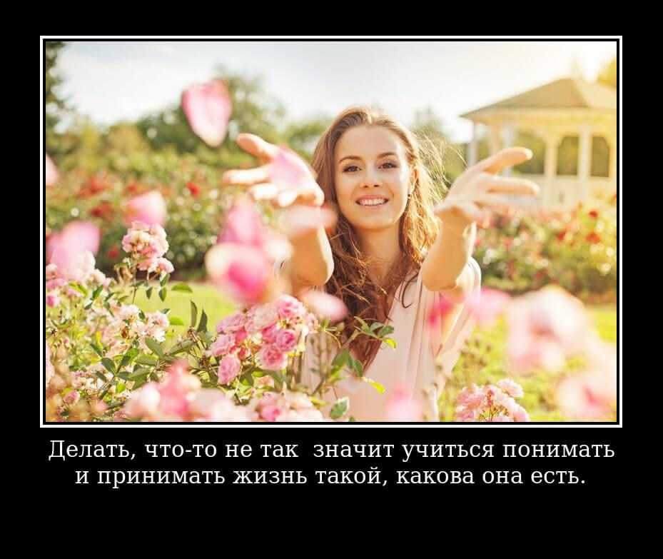 """На фото изображен статус """"Делать, что-то не так – значит учиться понимать и принимать жизнь такой, какова она есть""""."""