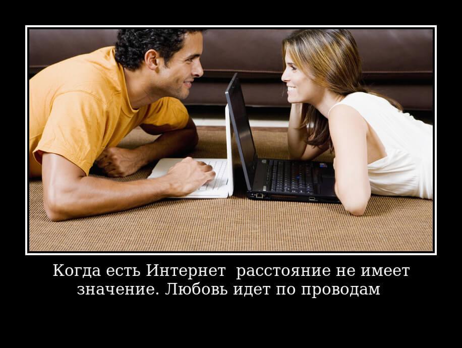 На фото изображен статус о любви в интернете.