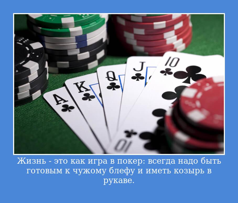 """На фото изображено высказывание """"Жизнь - это как игра в покер: всегда надо быть готовым к чужому блефу и иметь козырь в рукаве""""."""