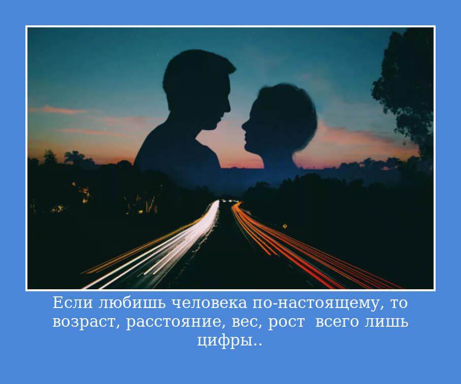 """На фото изображен статус """"Если любишь человека по-настоящему, то возраст, расстояние, вес, рост – всего лишь цифры..""""."""