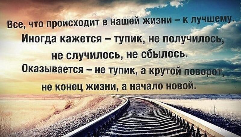 На фото изображен статус про жизнь на фоне железной дороги.