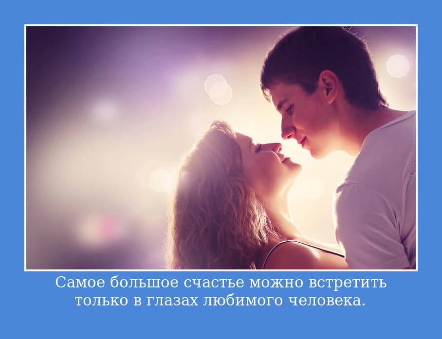 """НА фото изображен статус """"Самое большое счастье можно встретить только в глазах любимого человека""""."""