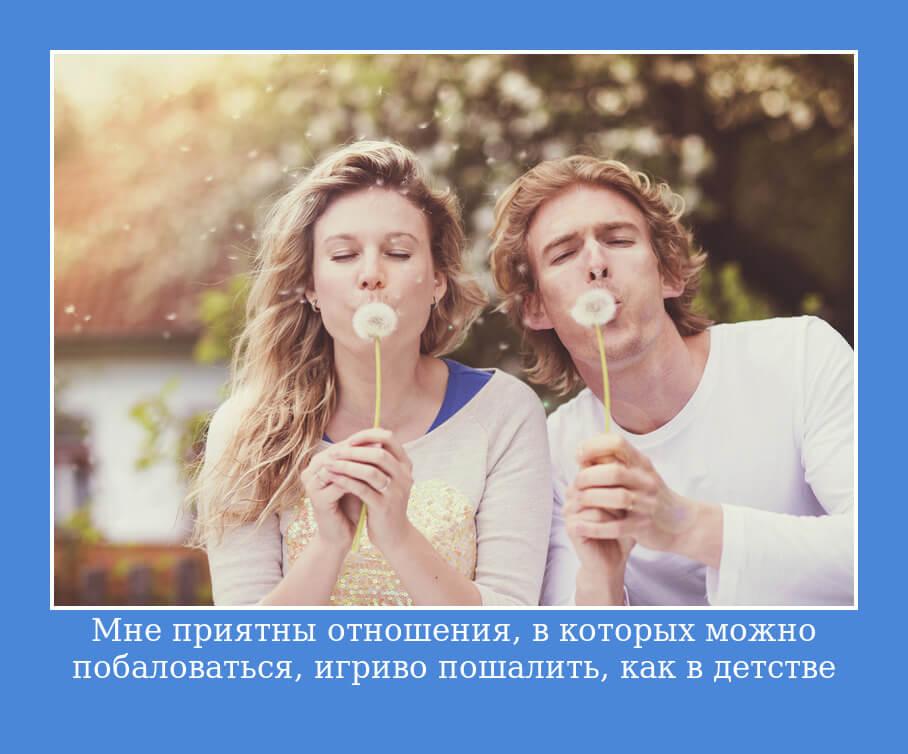 На фото изображен статус про отношения.