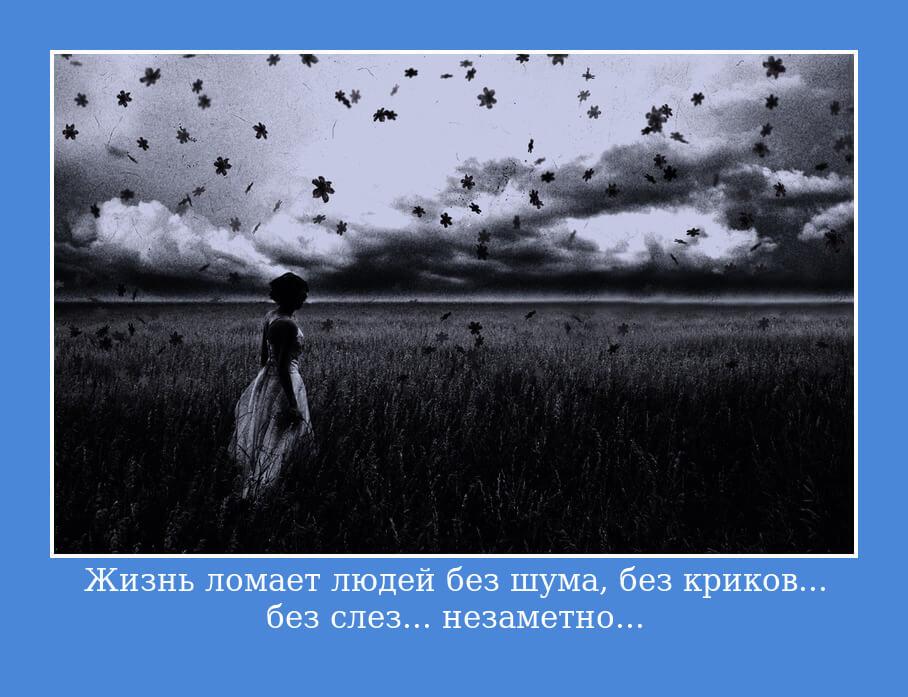 """НА фото изображен статус """"Жизнь ломает людей без шума, без криков... без слез... незаметно...""""."""