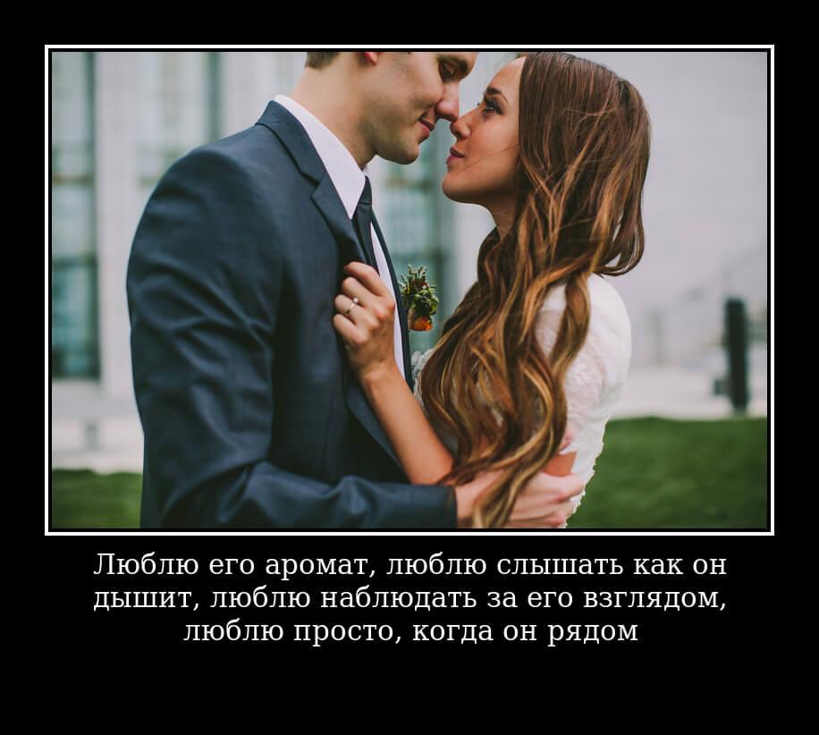 """На фото статус """"Люблю его аромат, люблю слышать как он дышит, люблю наблюдать за его взглядом, люблю просто, когда он рядом""""."""