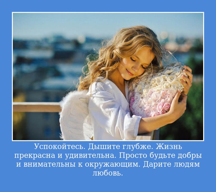 """На фото изображен статус """"Успокойтесь. Дышите глубже. Жизнь прекрасна и удивительна. Просто будьте добры и внимательны к окружающим. Дарите людям любовь""""."""