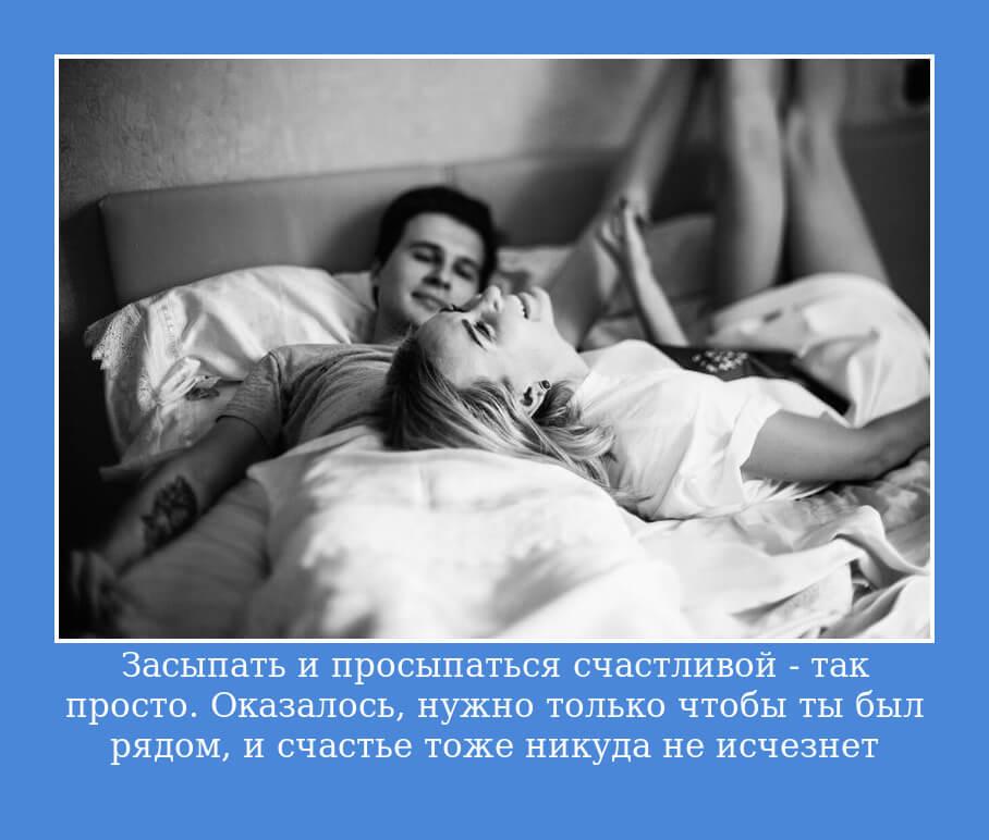"""На фото изображен статус """"Засыпать и просыпаться счастливой - так просто. Оказалось, нужно только чтобы ты был рядом, и счастье тоже никуда не исчезнет""""."""