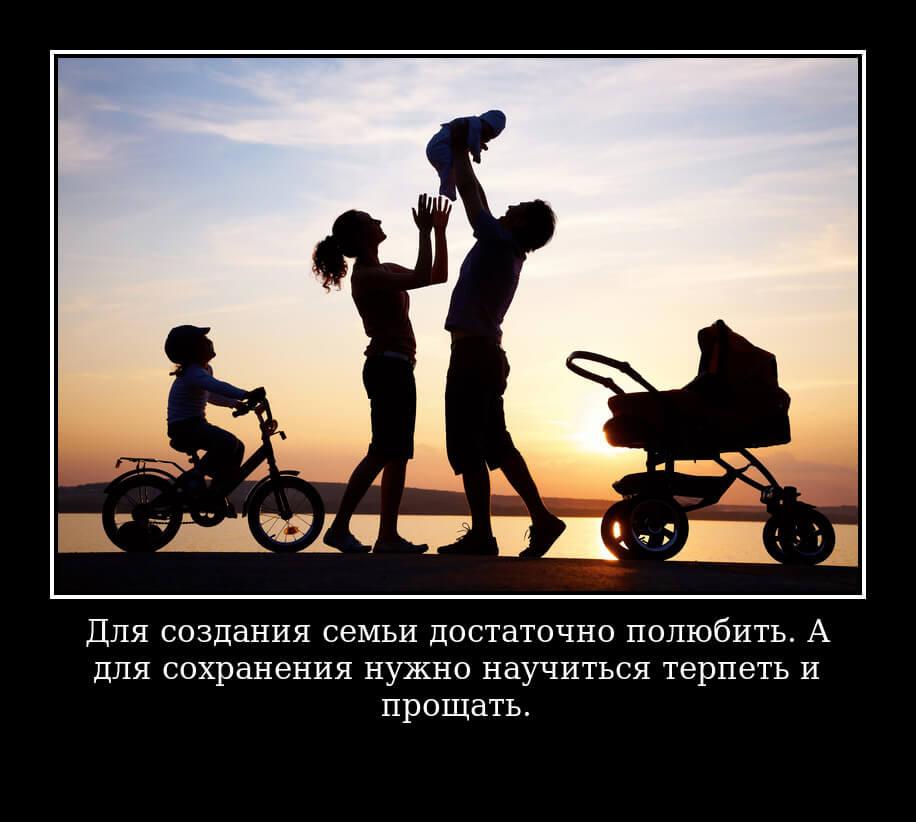 На фото изображен статус про семью.