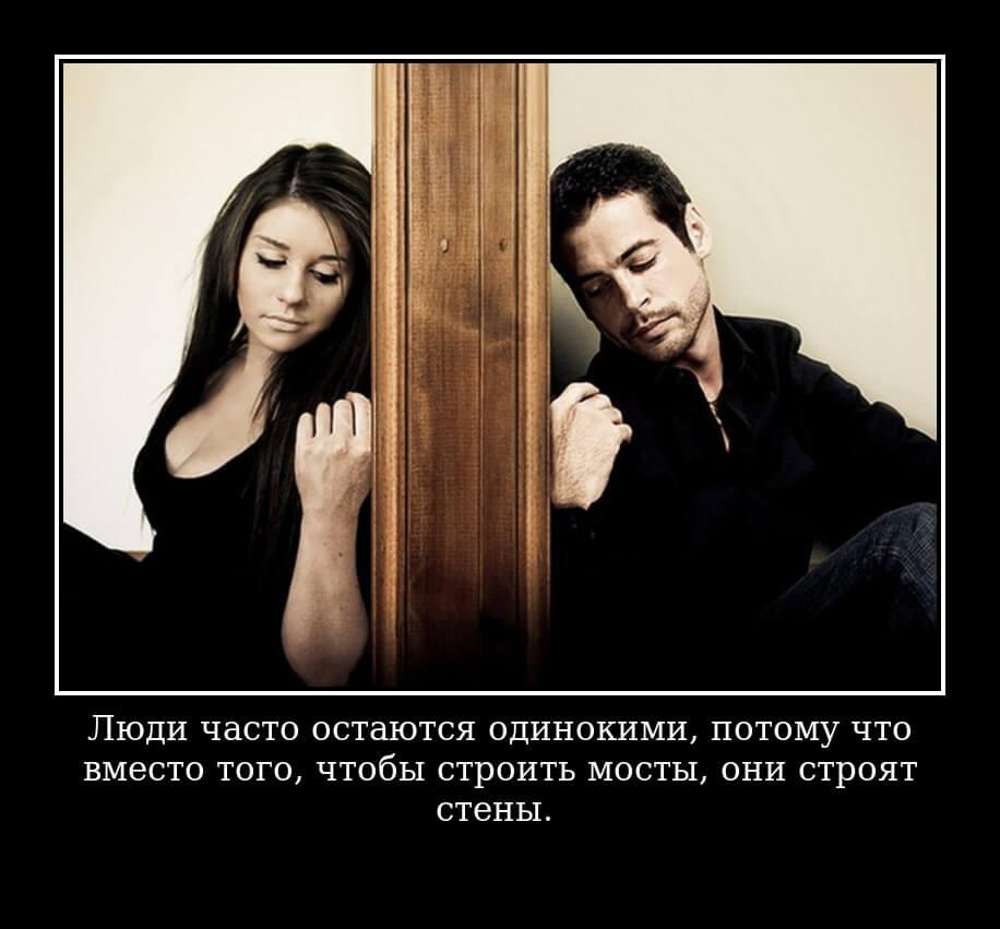 Люди часто остаются одинокими, потому что вместо того, чтобы строить мосты, они строят стены.