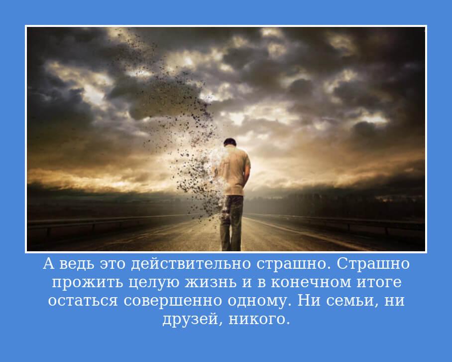 На фото изображен грустный статус о жизни.