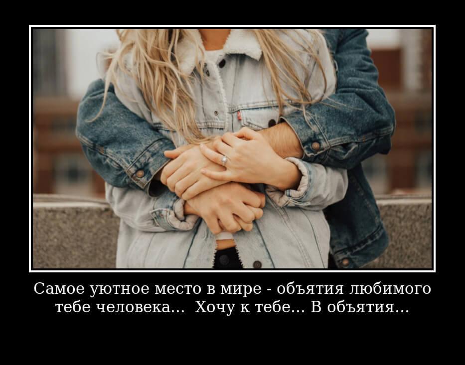 """На фото статус """"Самое уютное место в мире - объятия любимого тебе человека... Хочу к тебе... В объятия...""""."""