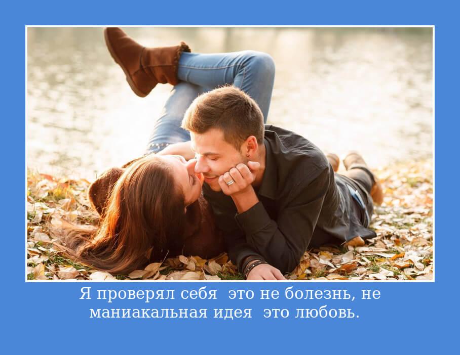 На фото изображен статус о любви к девушке.