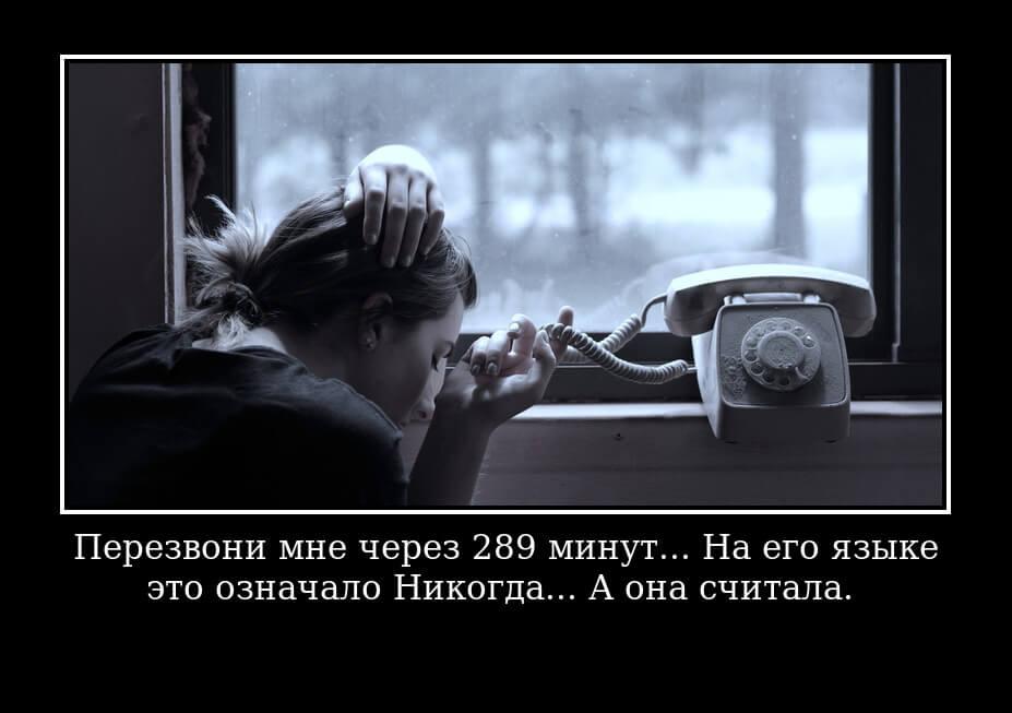 "На фото изображена фраза ""«Перезвони мне через 289 минут»... На его языке — это означало «Никогда»... А она считала""."