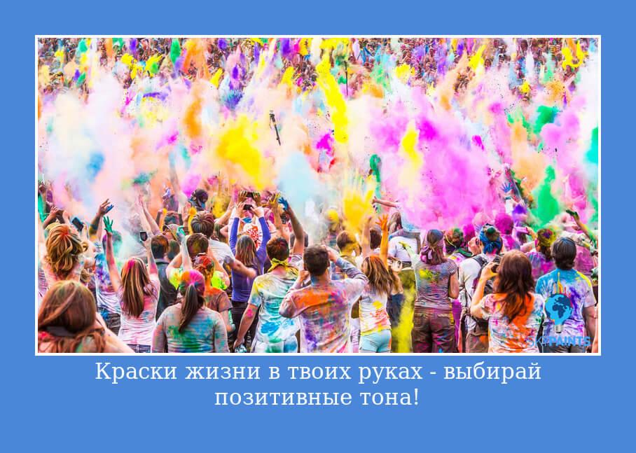 """На фото изображен статус """"Краски жизни в твоих руках – выбирай позитивные тона""""."""