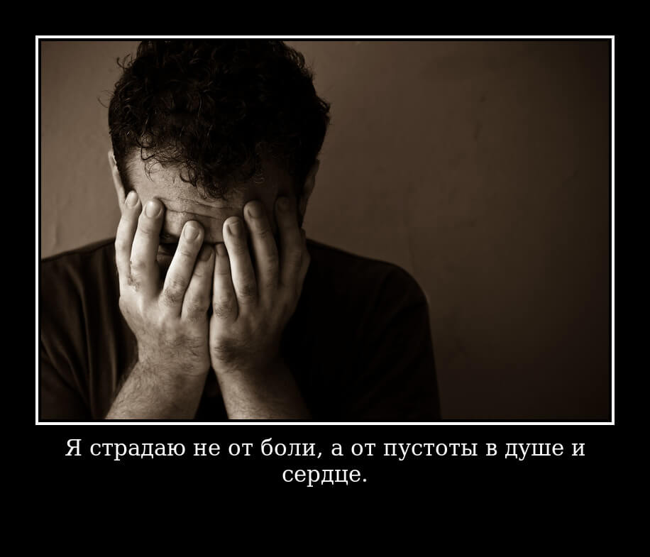 На фото изображен грустный статус про жизнь.