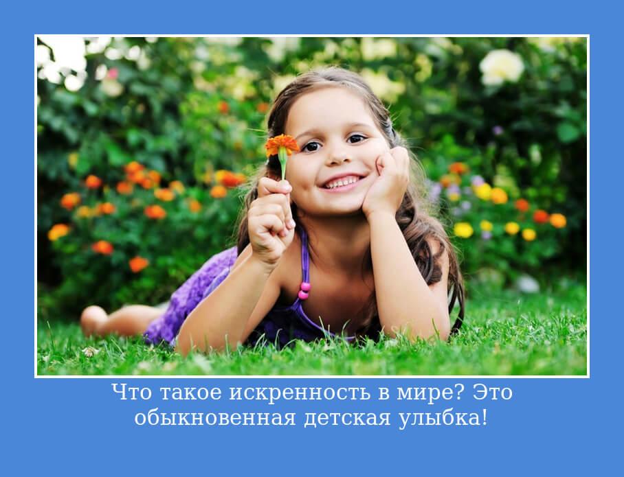На фото изображен статус про детей и улыбку.