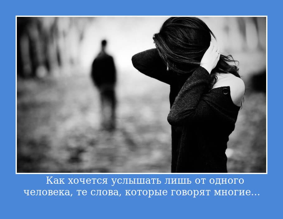 """На фото изображен статус """"Как хочется услышать лишь от одного человека, те слова, которые говорят многие... """"."""