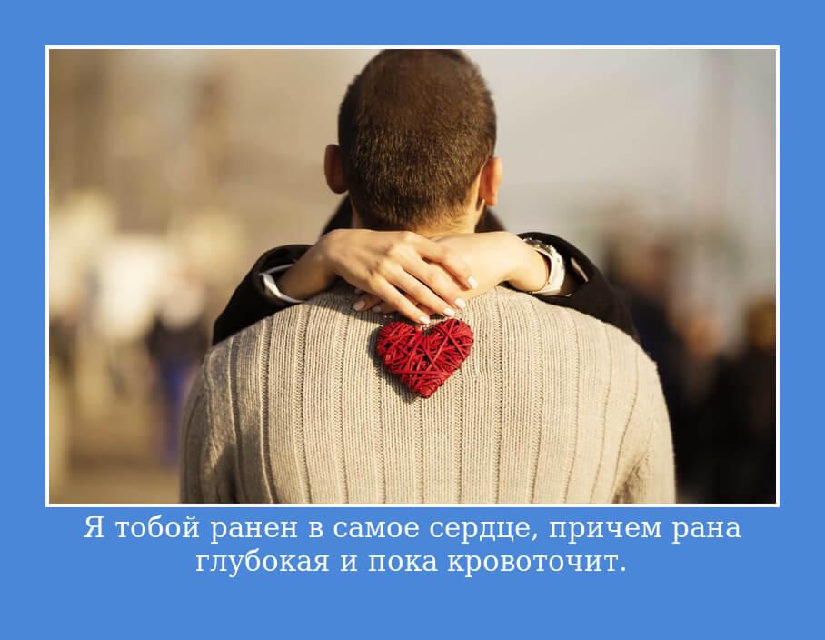 """На фото изображен статус """"Я тобой ранен в самое сердце, причем рана глубокая и пока кровоточит""""."""