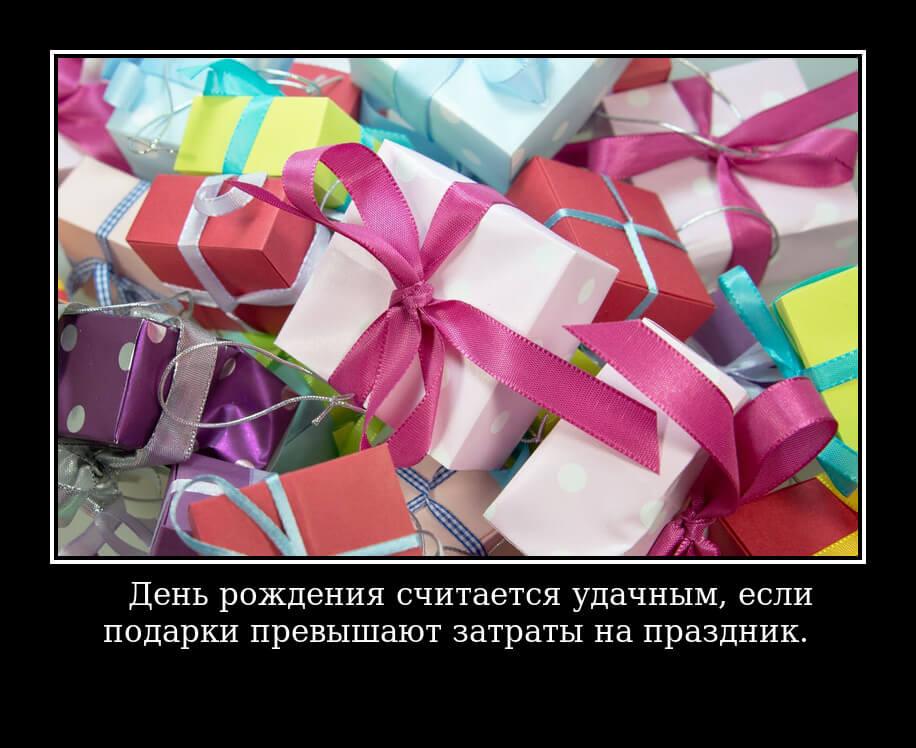 День рождения считается удачным, если подарки превышают затраты на праздник.