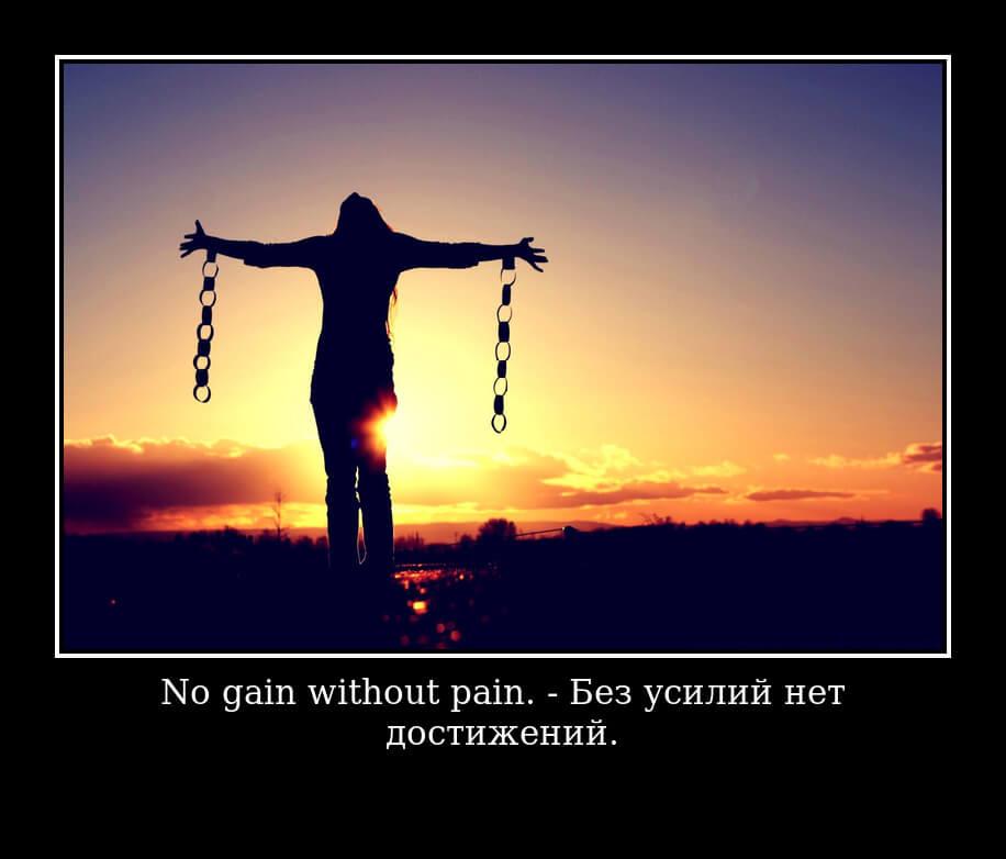 No gain without pain. - Без усилий нет достижений.