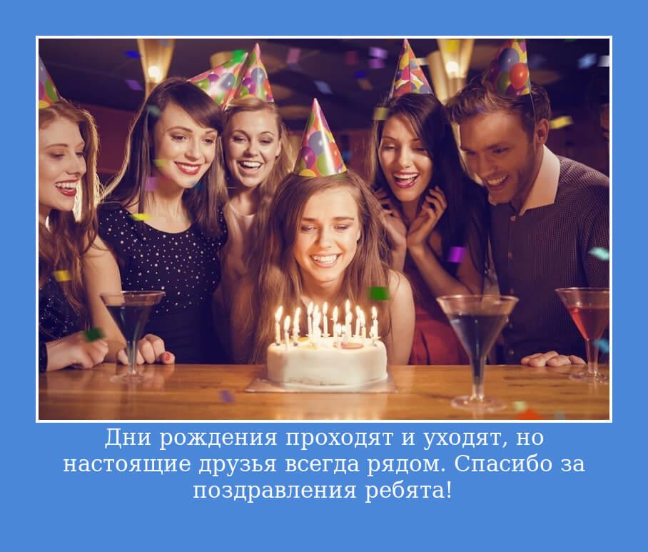 Дни рождения проходят и уходят, но настоящие друзья всегда рядом. Спасибо за поздравления ребята!