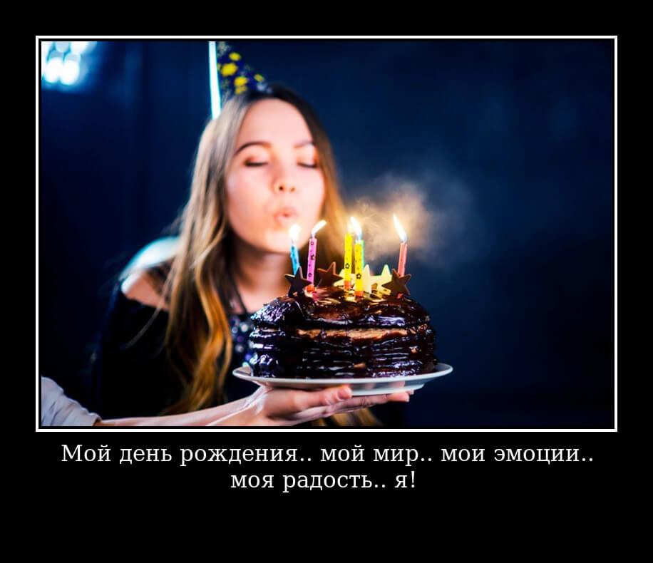 Мой день рождения.. мой мир.. мои эмоции.. моя радость.. я!