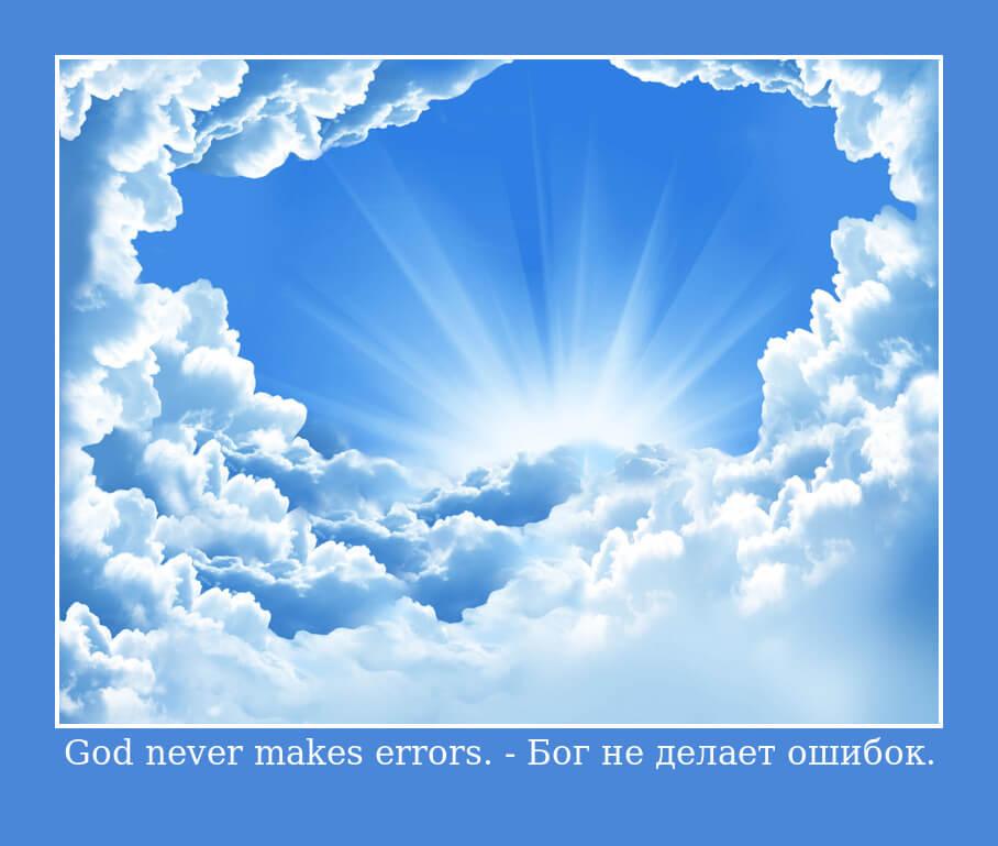 God never makes errors. - Бог не делает ошибок.