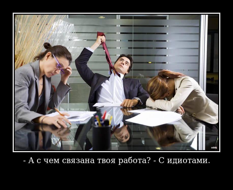 - А с чем связана твоя работа? - С идиотами.