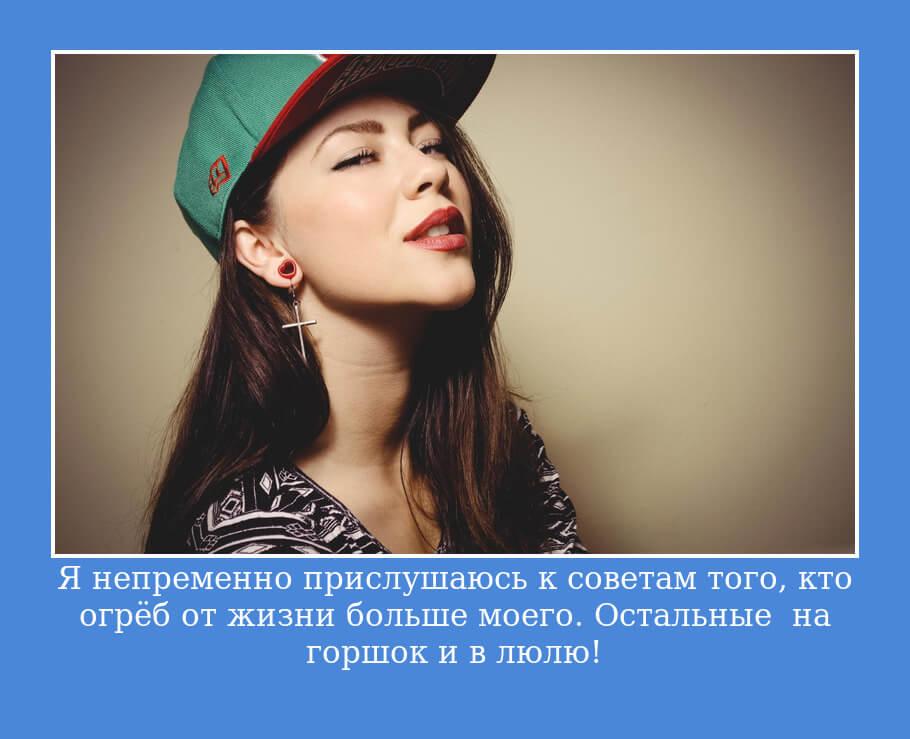 Я непременно прислушаюсь к советам того, кто «огрёб» от жизни больше моего. Остальные — на горшок и в люлю!