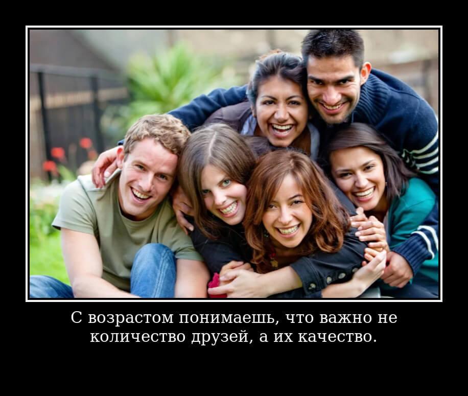 С возрастом понимаешь, что важно не количество друзей, а их качество.