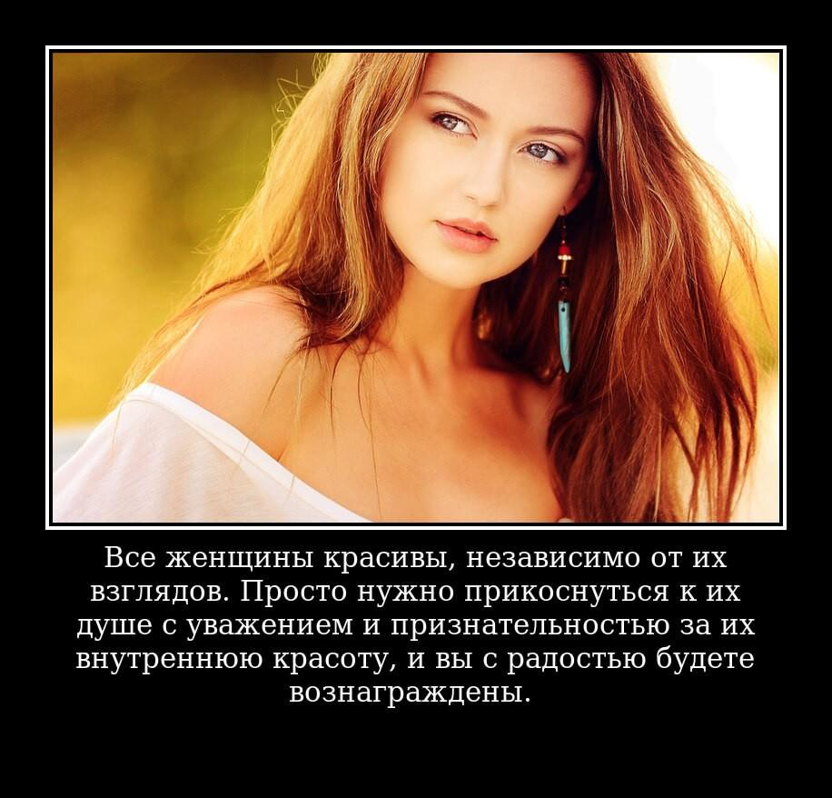 Все женщины красивы, независимо от их взглядов. Просто нужно прикоснуться к их душе с уважением и признательностью за их внутреннюю красоту, и вы с радостью будете вознаграждены.