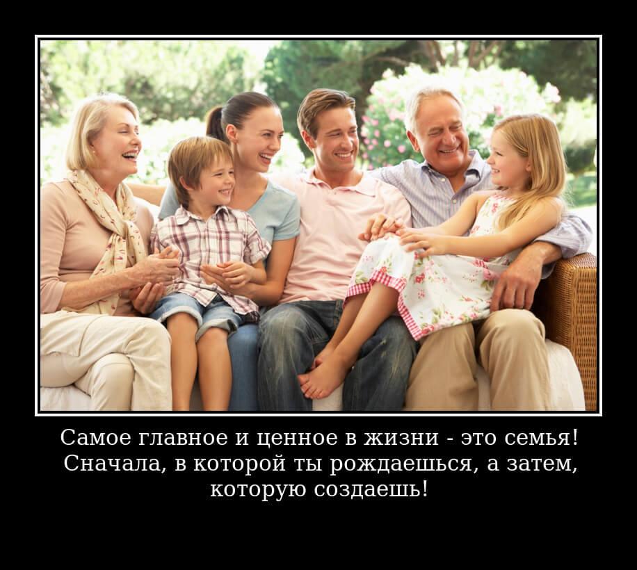 Самое главное и ценное в жизни — это семья! Сначала, в которой ты рождаешься, а затем, которую создаешь!