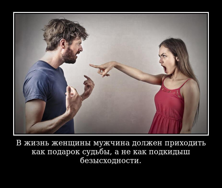 В жизнь женщины мужчина должен приходить как подарок судьбы, а не как подкидыш безысходности.