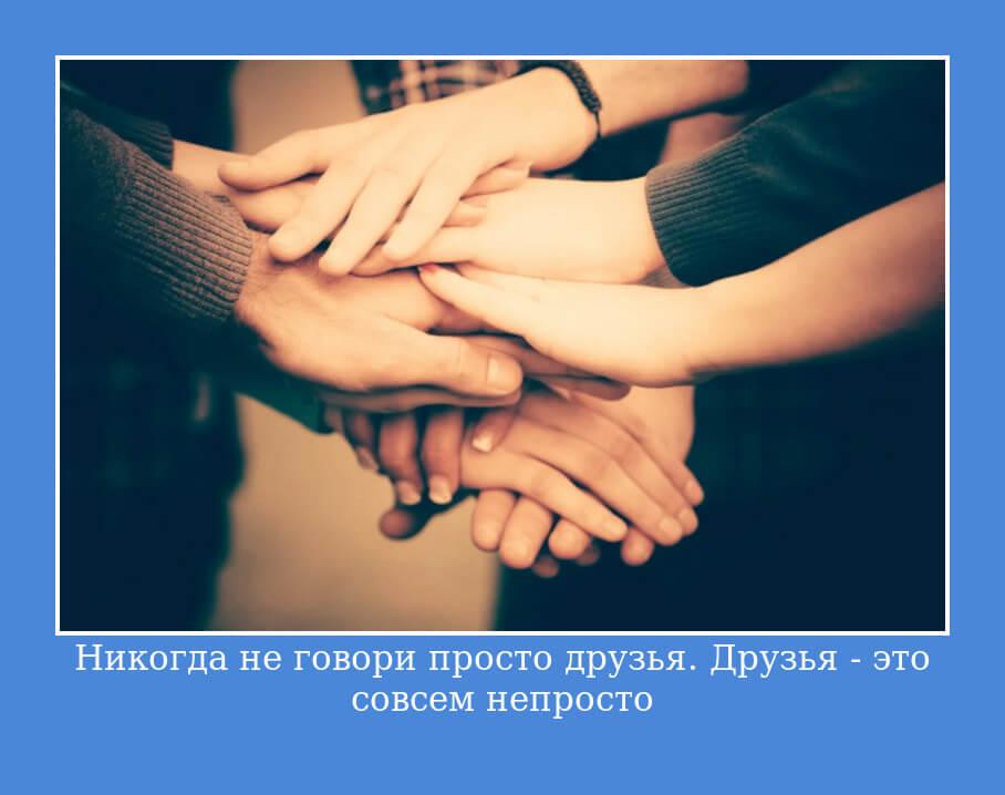 Никогда не говори 'просто друзья'. Друзья – это совсем непросто…