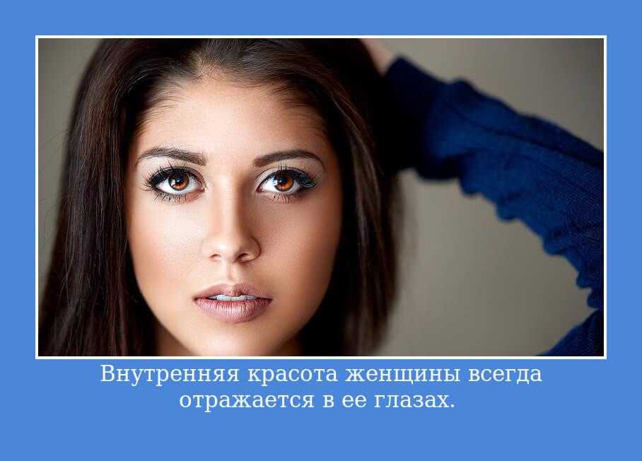 Внутренняя красота женщины всегда отражается в ее глазах.
