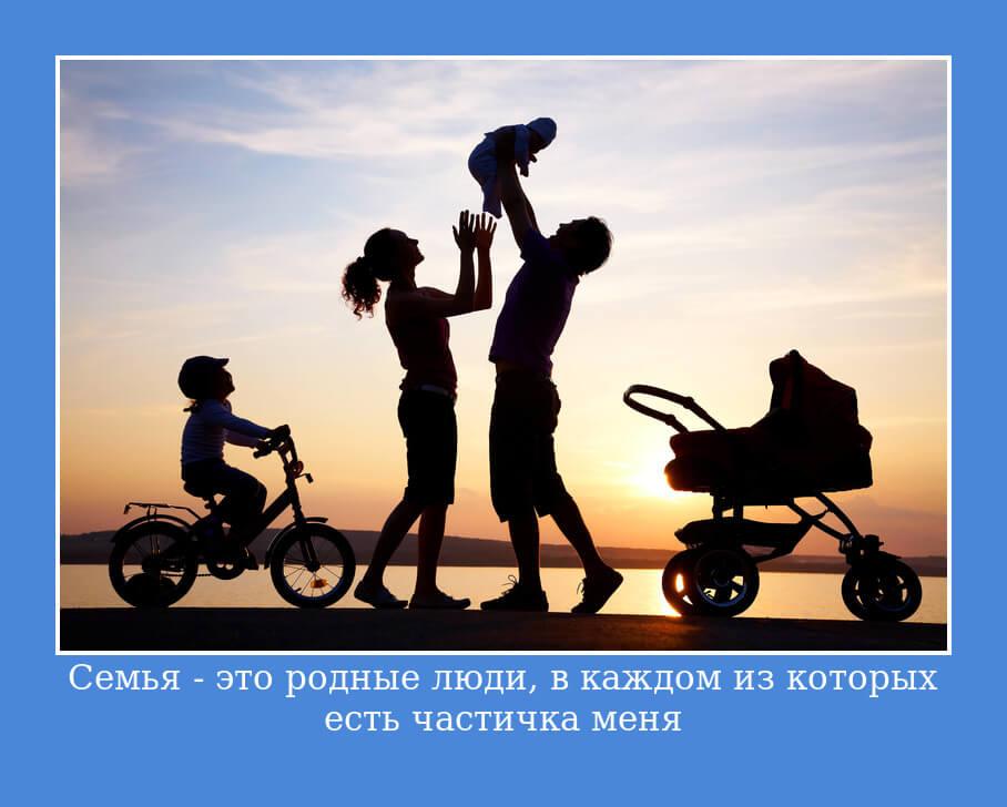 Семья – это родные люди, в каждом из которых есть частичка меня…