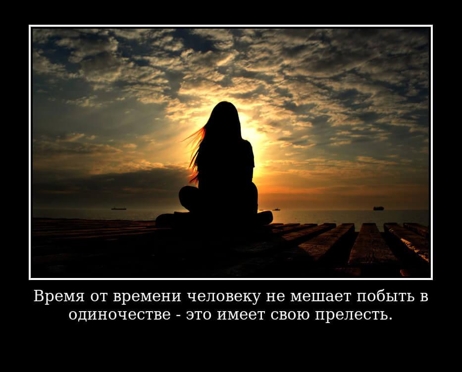 Время от времени человеку не мешает побыть в одиночестве — это имеет свою прелесть.