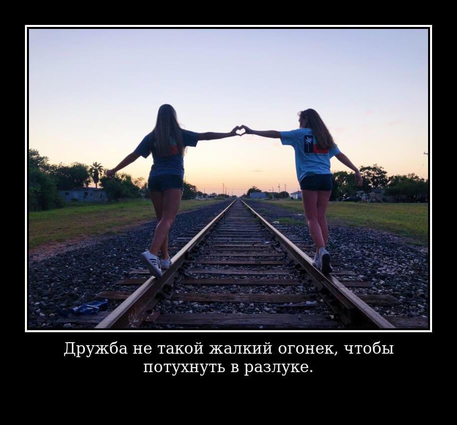 Дружба не такой жалкий огонек, чтобы потухнуть в разлуке.