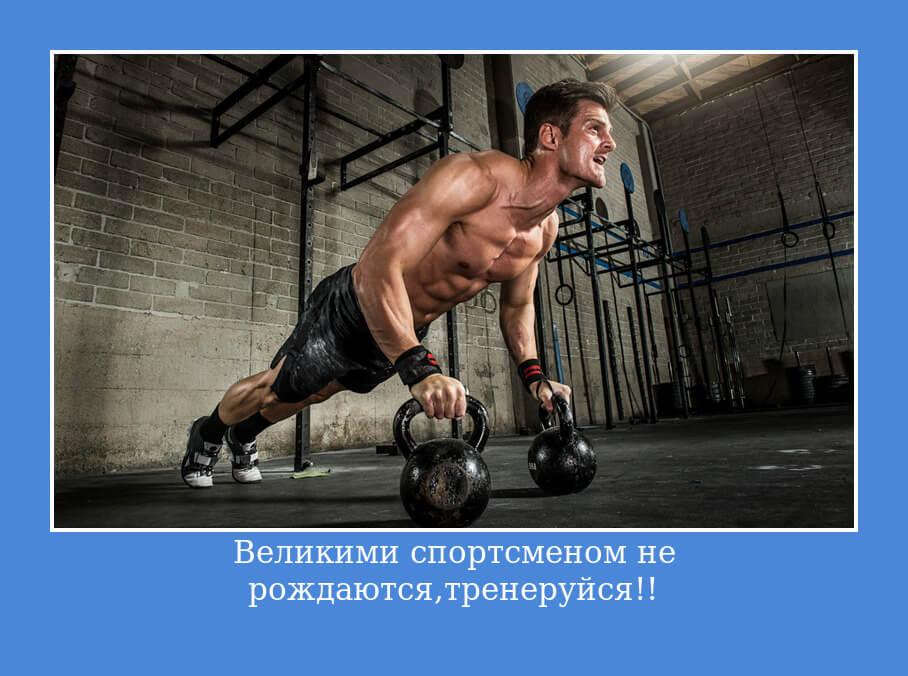 Великими спортсменом не рождаются, тренеруйся!!