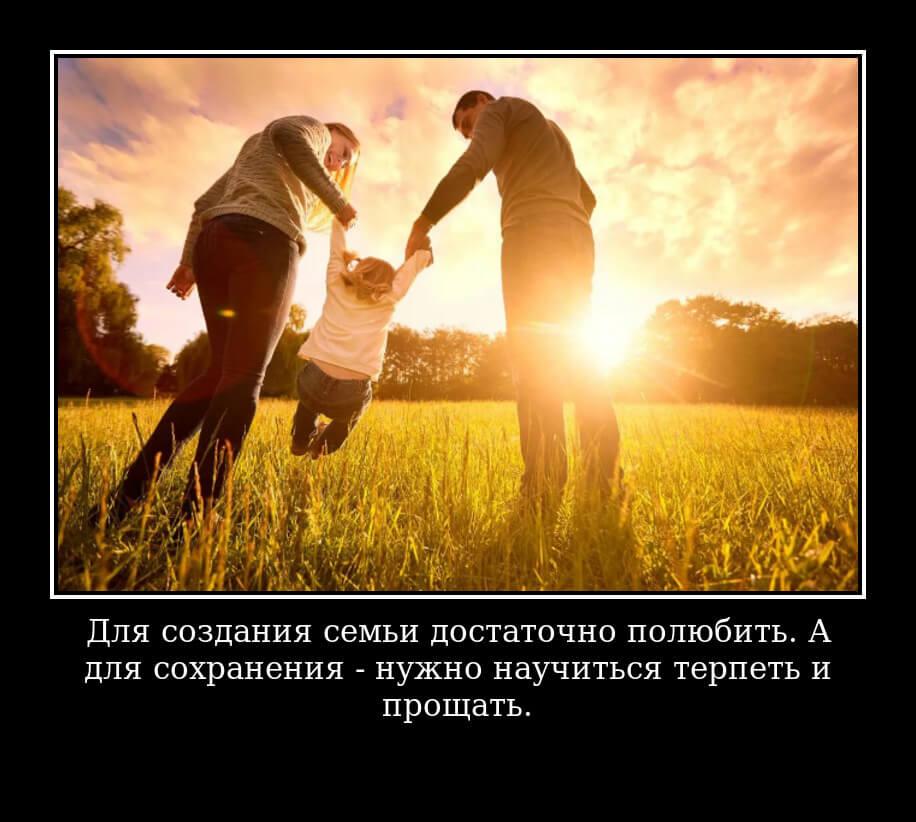 Для создания семьи достаточно полюбить. А для сохранения — нужно научиться терпеть и прощать.