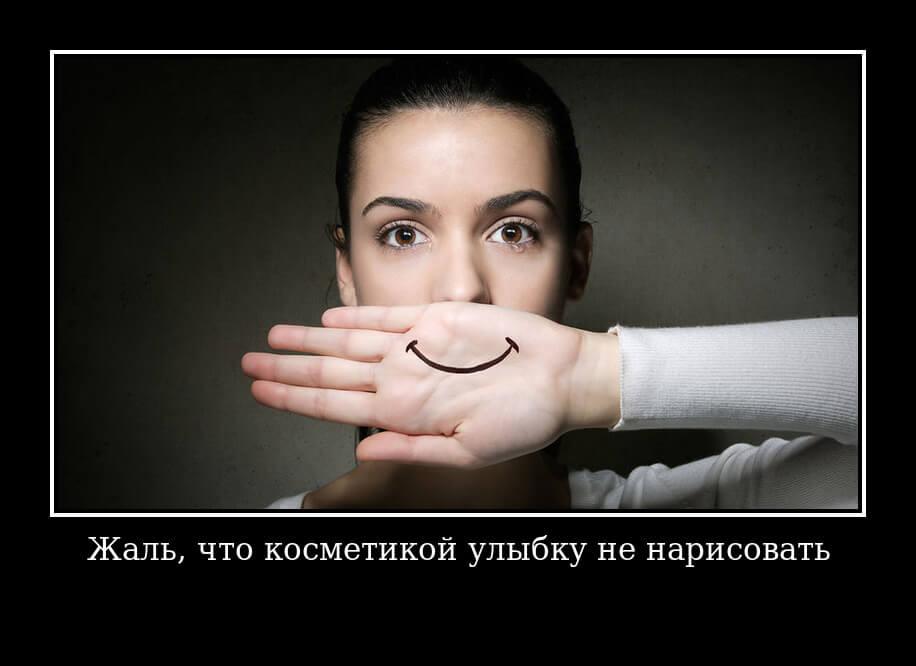 Жаль, что косметикой улыбку не нарисовать…