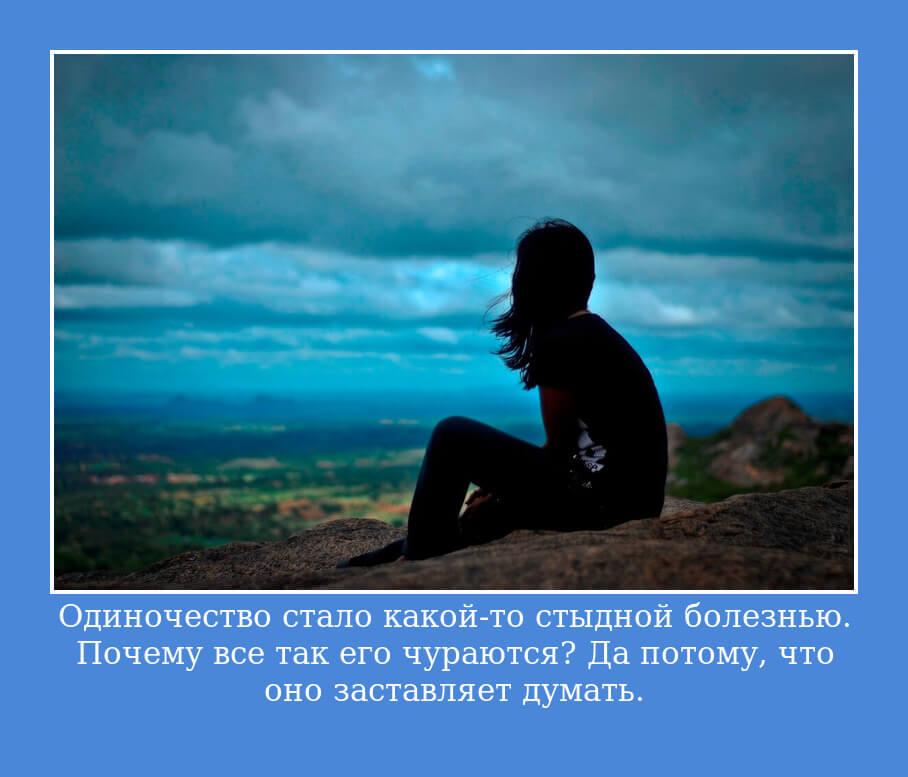 Одиночество стало какой-то стыдной болезнью. Почему все так его чураются? Да потому, что оно заставляет думать.