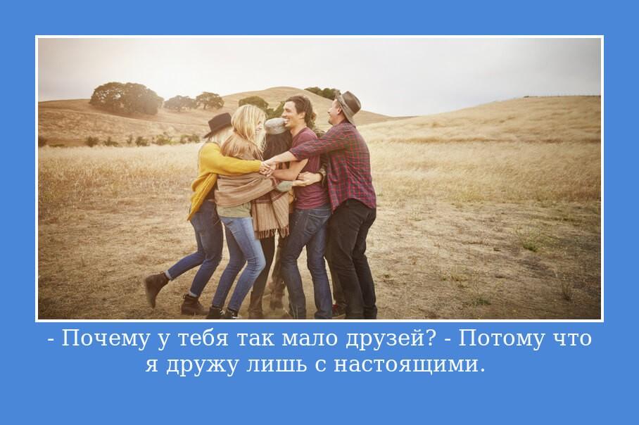 – Почему у тебя так мало друзей? – Потому что я дружу лишь с настоящими.