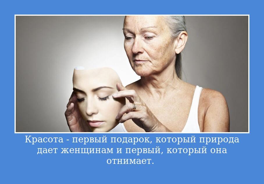 Красота - первый подарок, который природа дает женщинам и первый, который она отнимает.