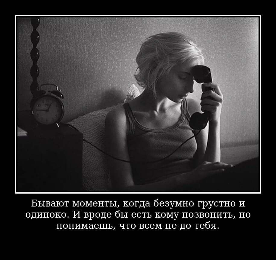 Бывают моменты, когда безумно грустно и одиноко. И вроде бы есть кому позвонить, но понимаешь, что всем не до тебя.