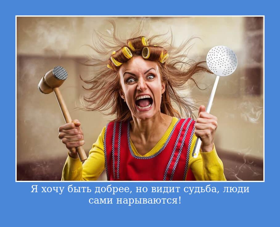 Я хочу быть добрее, но видит судьба, люди сами нарываются!
