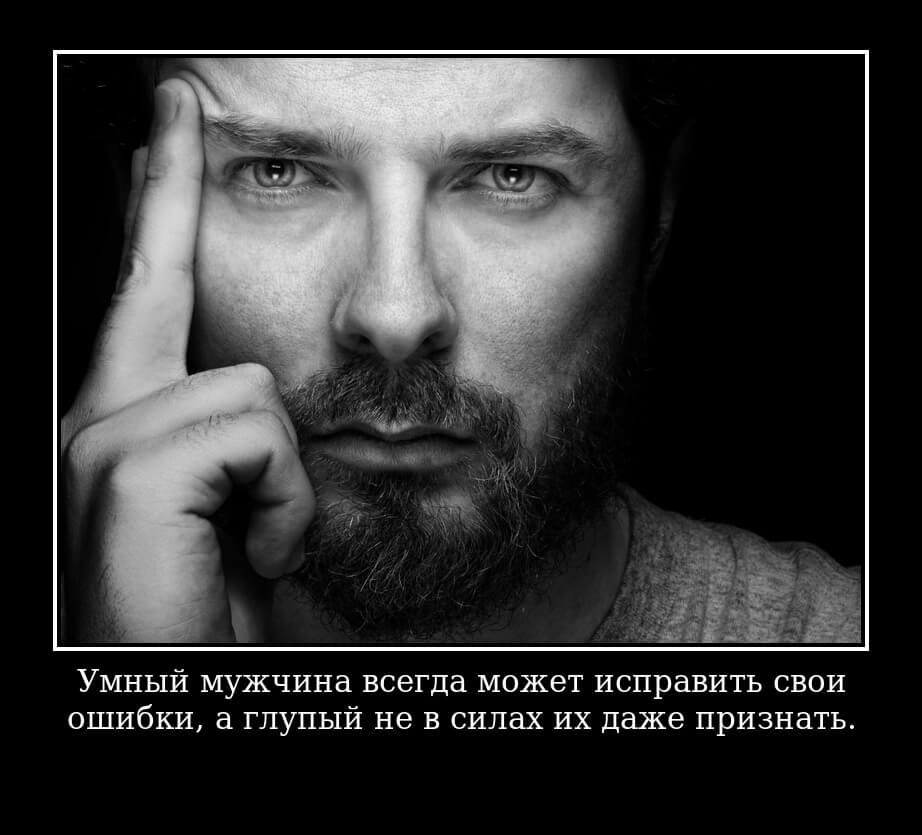 Умный мужчина всегда может исправить свои ошибки, а глупые не в силах их даже признать.